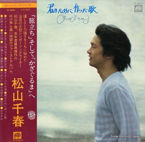 松山千春 君のために作った歌 FF-9003