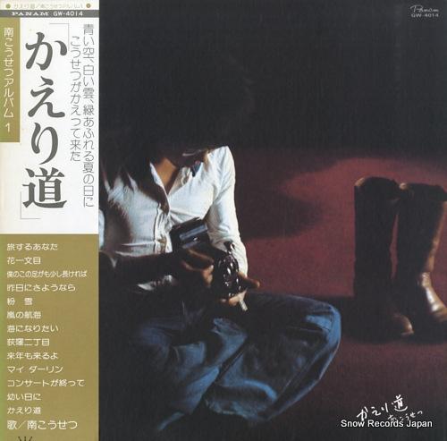MINAMI, KOSETSU kaeri michi GW-4014 - front cover