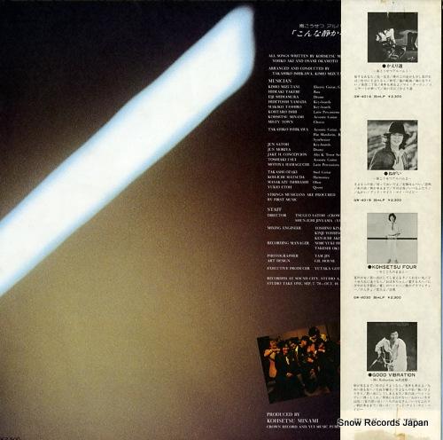 MINAMI, KOSETSU kon na sizuka na yoru GWS-4003 - back cover