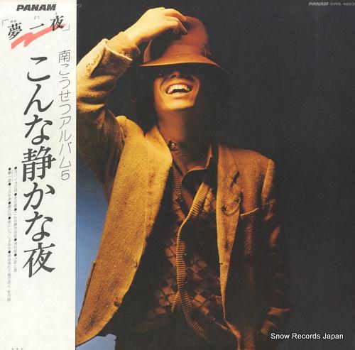 MINAMI, KOSETSU kon na sizuka na yoru GWS-4003 - front cover