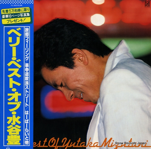 MIZUTANI, YUTAKA very best of yutaka mizutani FLL-5025 - front cover