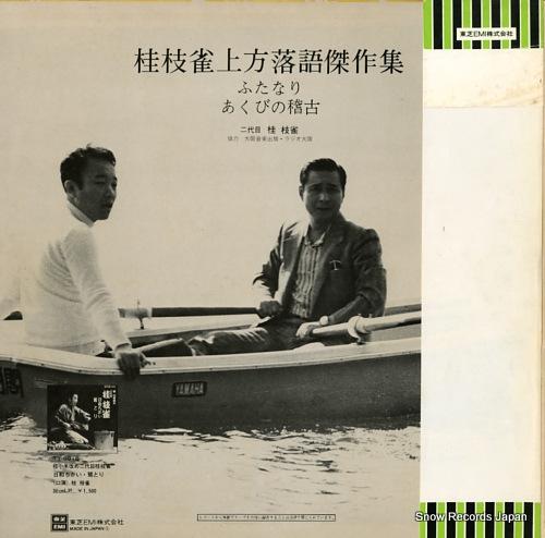 KATSURA, SHIJAKU kamigata rakugo kessakushu, futanari, akubi no keiko TY-40015 - back cover