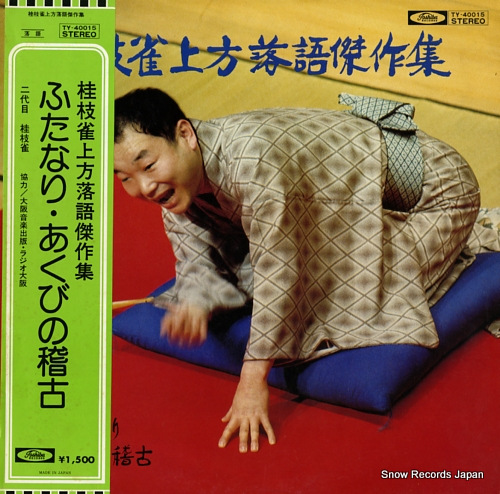 KATSURA, SHIJAKU kamigata rakugo kessakushu, futanari, akubi no keiko TY-40015 - front cover
