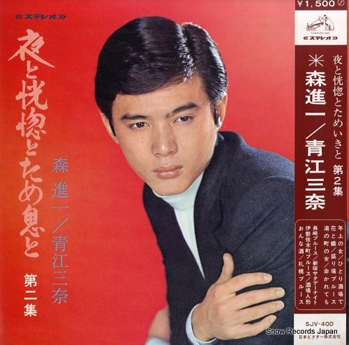 MORI SHINICHI AND MINA AOE - yoru to kokotsu to tameiki to vol.2 - 33T