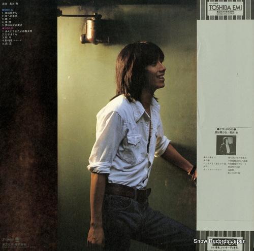 NAGABUCHI, TSUYOSHI gyaku ryuu ETP-80109 - back cover
