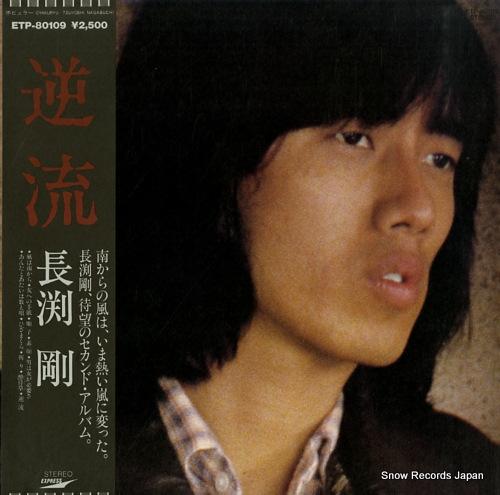 NAGABUCHI, TSUYOSHI gyaku ryuu ETP-80109 - front cover