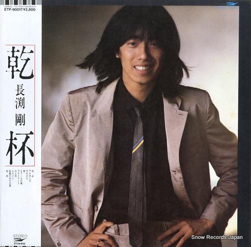 NAGABUCHI, TSUYOSHI kanpai ETP-90017 - front cover