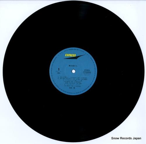 NAGABUCHI, TSUYOSHI kaze wa minami kara ETP-80065 - disc