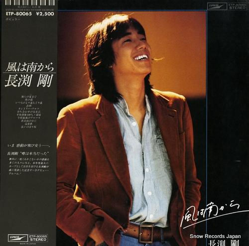 NAGABUCHI, TSUYOSHI kaze wa minami kara ETP-80065 - front cover