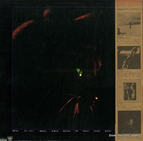 NAKAJIMA, MIYUKI shinai naru monoe C25A0031 - back cover