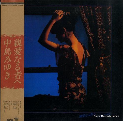 NAKAJIMA, MIYUKI shinai naru monoe C25A0031 - front cover
