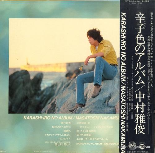 NAKAMURA, MASATOSHI karashiiro no album PX-7045 - back cover