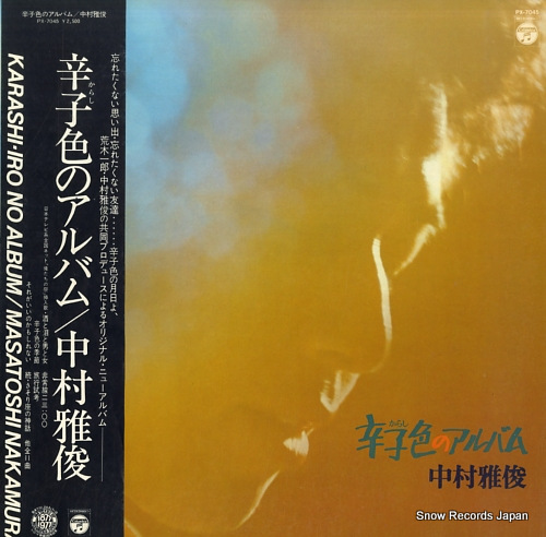 NAKAMURA, MASATOSHI karashiiro no album PX-7045 - front cover