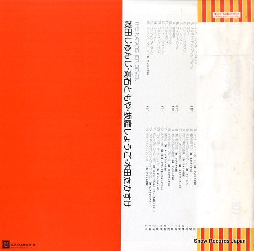 NATARSHAR SEVEN, THE 107 song book series vol.2 ETP-63003 - back cover