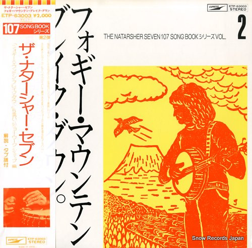 NATARSHAR SEVEN, THE 107 song book series vol.2 ETP-63003 - front cover