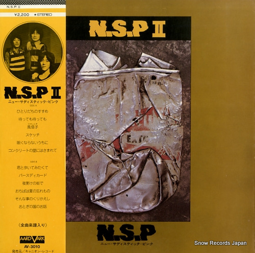 NEW SADISTIC PINK n.s.p ii AV-3010 - front cover