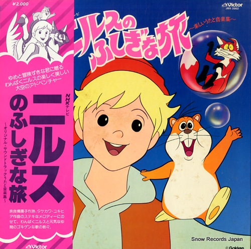 SOUNDTRACK - the wonderful adventures of nils - 33T