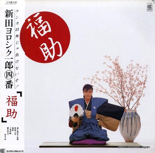 NITTA, ICHIRO fukusuke CI-25 - front cover