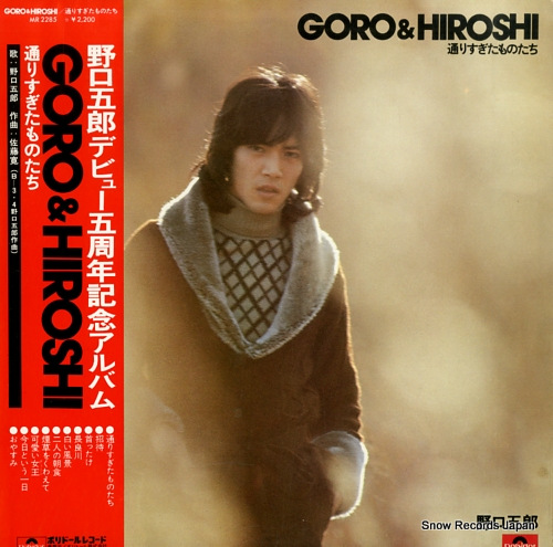 NOGUCHI, GORO goro and hiroshi / toori sugita monotachi MR2285 - front cover