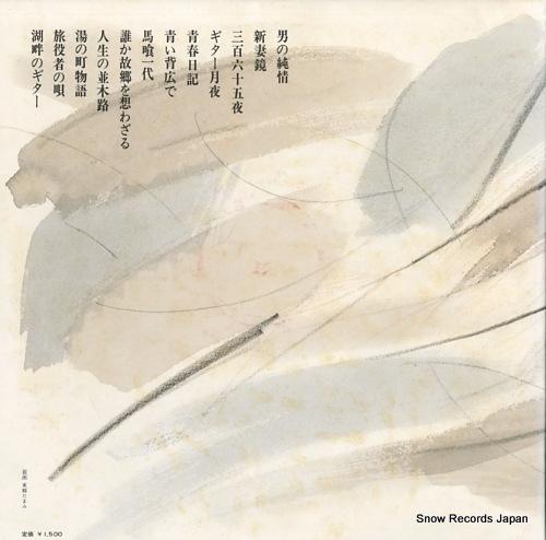 OKAWA, EISAKU otoko no junjyo ALS-4551 - back cover