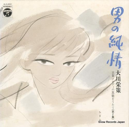 OKAWA, EISAKU otoko no junjyo ALS-4551 - front cover