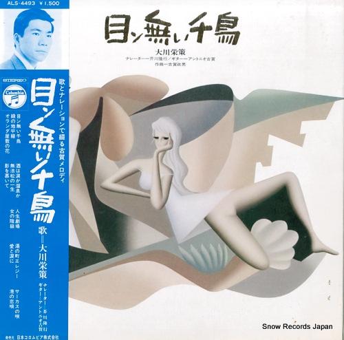 OKAWA EISAKU - men nai chidori - 33T