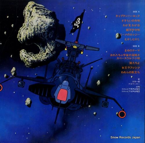 キャプテンハーロック 主題歌/挿入歌集 CS-7070