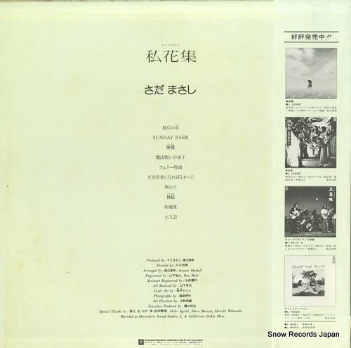 SADA, MASASHI anthology L-10120E - back cover