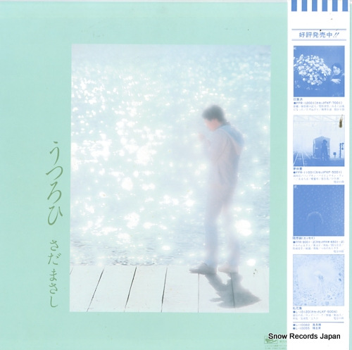 SADA, MASASHI utsuroi FFR-12501 - back cover