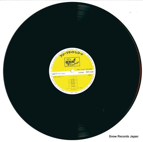 SADA, MASASHI utsuroi FFR-12501 - disc