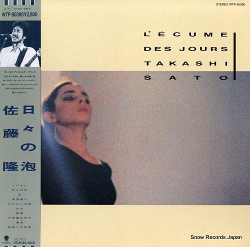 SATO, TAKASHI l'ecume des jours WTP-90390 - front cover