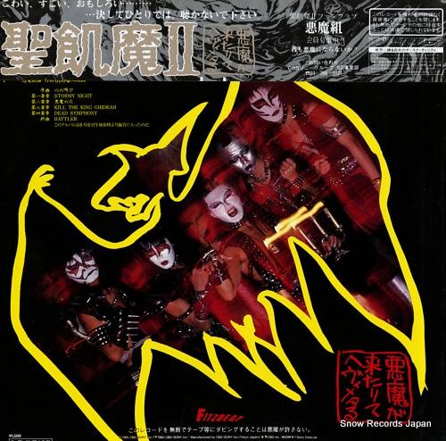 SEIKIMA-II akuma ga kitarite hevy metal 15AH1909 - back cover