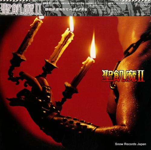 SEIKIMA-II akuma ga kitarite hevy metal 15AH1909 - front cover