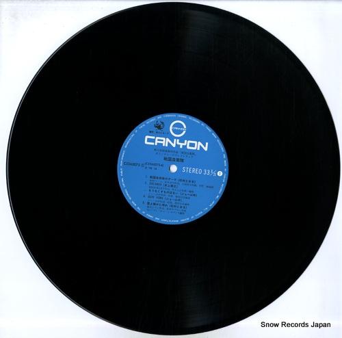 V/A sengoku jieitai C25A0075 - disc