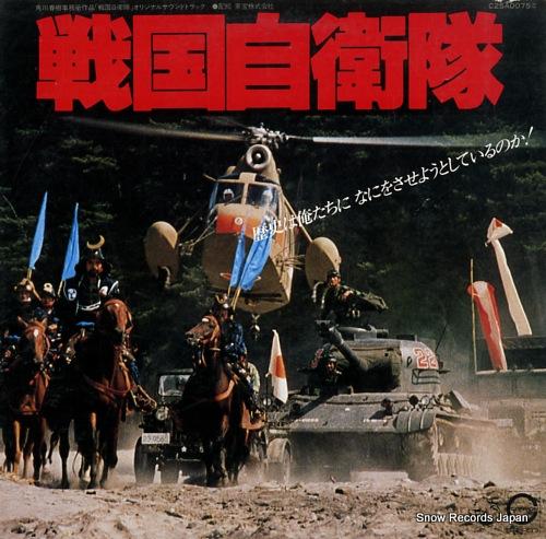 V/A sengoku jieitai C25A0075 - front cover