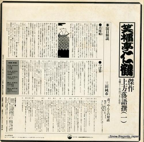 SHOUFUKUTEI, NIKAKU kessaku kamigata rakugo sen / hyougo bune JL-273-S - back cover