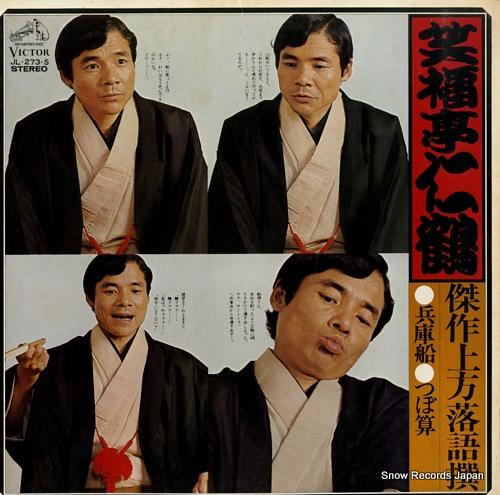 SHOUFUKUTEI, NIKAKU kessaku kamigata rakugo sen / hyougo bune JL-273-S - front cover
