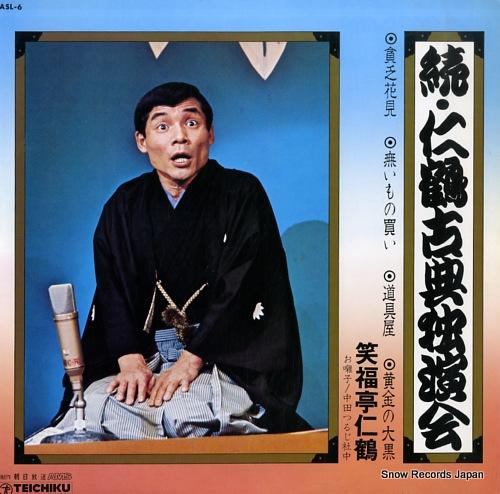 笑福亭仁鶴 続・仁鶴古典独演会 ASL-6
