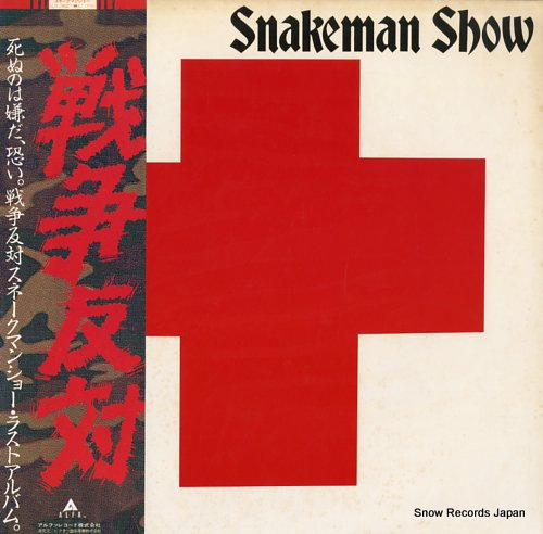 SNAKEMAN SHOW no more fight ALR-28027 - front cover