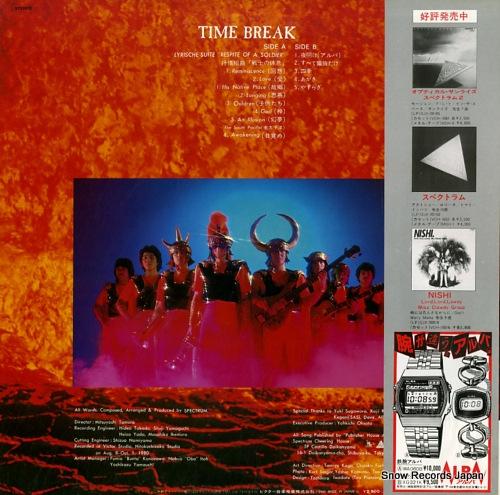 SPECTRUM time break / spectrum 3 SJX-30031 - back cover