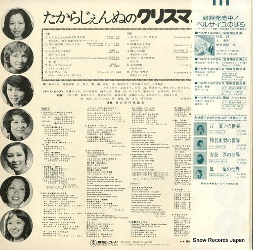 TAKARAZUKA noel avec takarazuka siennes AX-8055 - back cover