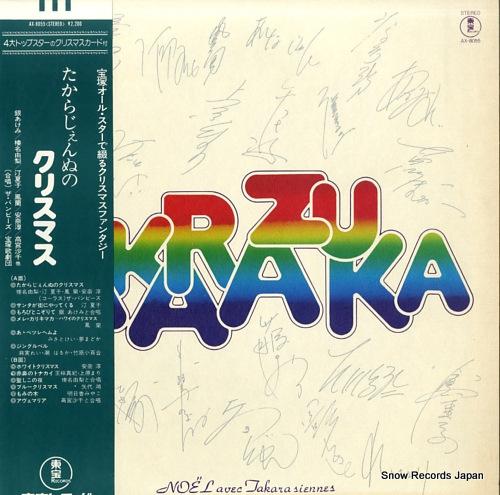 TAKARAZUKA noel avec takarazuka siennes AX-8055 - front cover