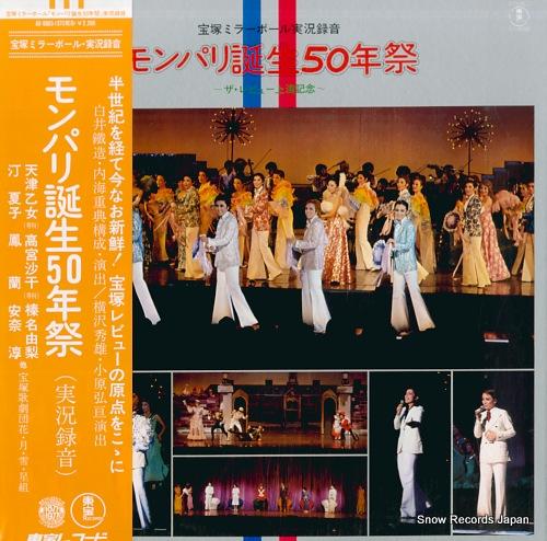 宝塚歌劇団 宝塚ミラーボール・モンパリ誕生50年祭 AX-8085