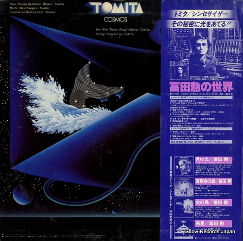 TOMITA, ISAO cosmos RVC-2170 - back cover