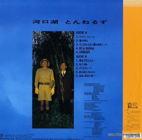 TUNNELS kawaguchiko C28A0598 - back cover