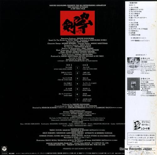 V/A the dagger of kamui CX-7210 - back cover