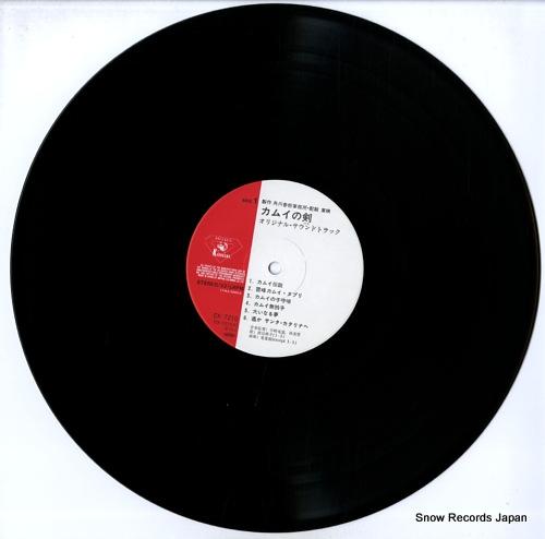 V/A the dagger of kamui CX-7210 - disc