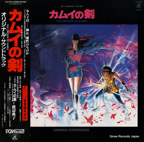 V/A the dagger of kamui CX-7210 - front cover