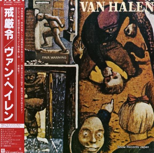 ヴァン・ヘイレンの画像 p1_4