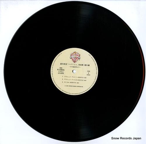 ROUND-VERNIAN VIFAM ongakushu bangaihen K-10031 - disc